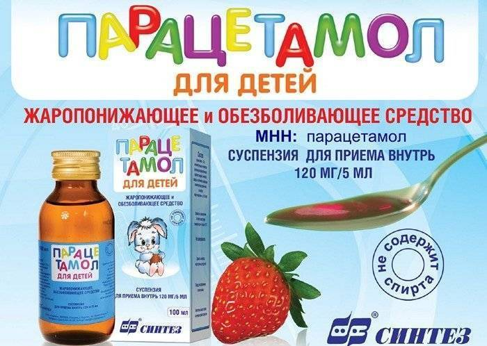 Свечи парацетамол для детей - инструкция по применению и дозировка для новорожденных и старше   препараты   vpolozhenii.com