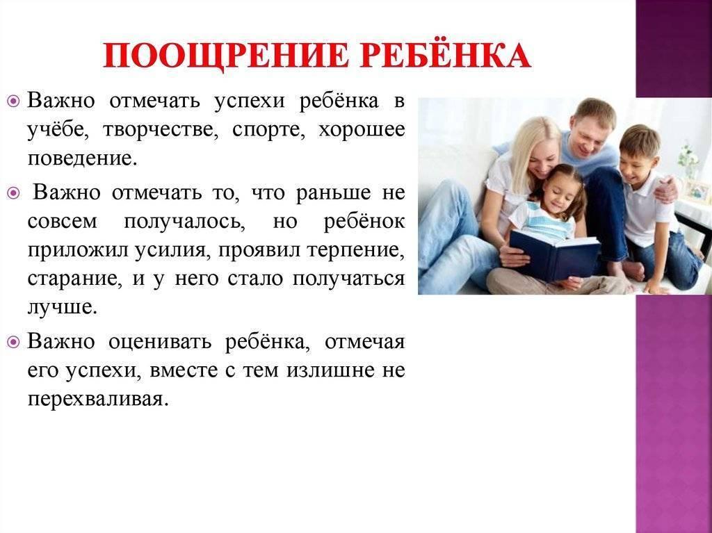Как правильно поощрять детей? формы поощрения | мамины шпаргалочки