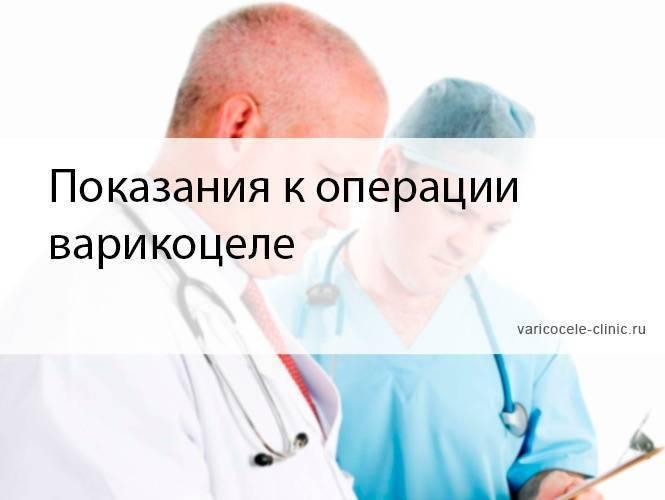 Варикоцеле у подростков и детей - нужна ли мальчику операция или лечение? | заболевания | vpolozhenii.com