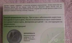 Тонзилгон для детей: инструкция по применению, как давать ребенку капли и драже / mama66.ru