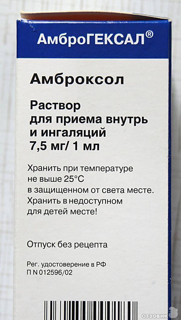 Амброксол для ингаляций: как применять по инструкции, можно ли сироп для небулайзера, дозировка детям, взрослым