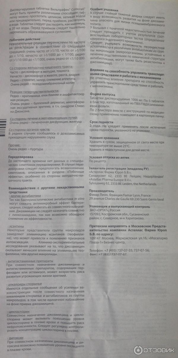 Вильпрафен солютаб для детей инструкция по применению | prof-medstail.ru