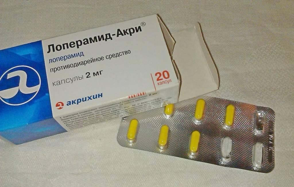 """""""Лоперамид"""": инструкция по применению капсул и таблеток для детей разного возраста"""