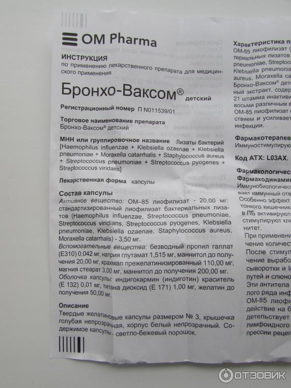 «бронхорус» (сироп): инструкция по применению, отзывы, описание