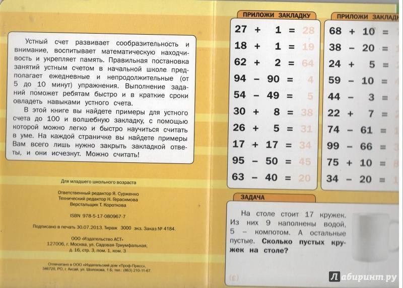 Как научиться быстро считать в уме (38 фото): приемы устного счета для ребенка, обучение складывать и вычитать двузначные числа