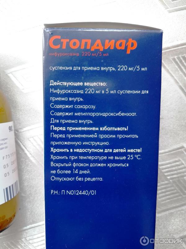 Аналоги таблеток стопдиар