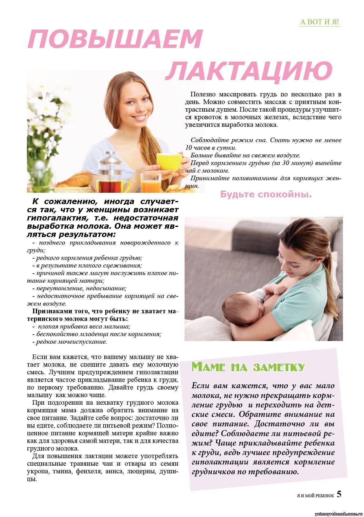 Как уменьшить лактацию (гиперлактация) грудного молока у кормящей матери