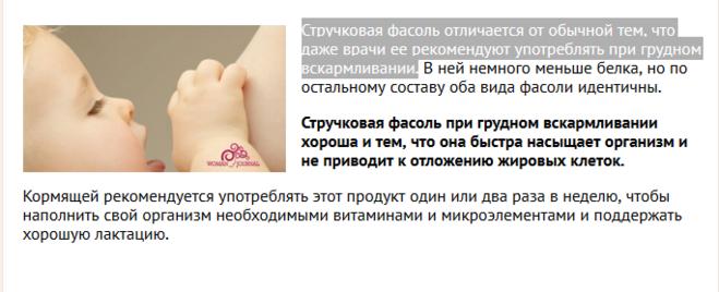 Можно ли красную фасоль кормящей маме при грудном вскармливании