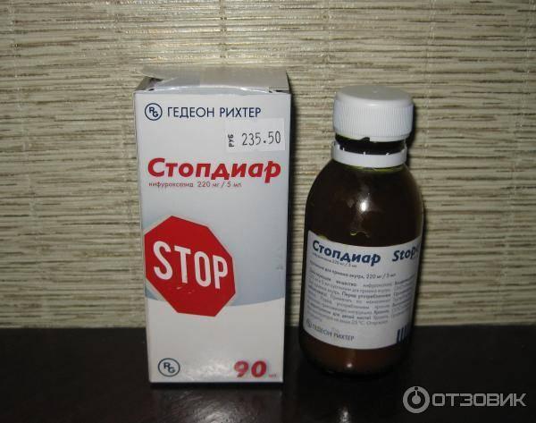 Стопдиар: инструкция по применению препарата