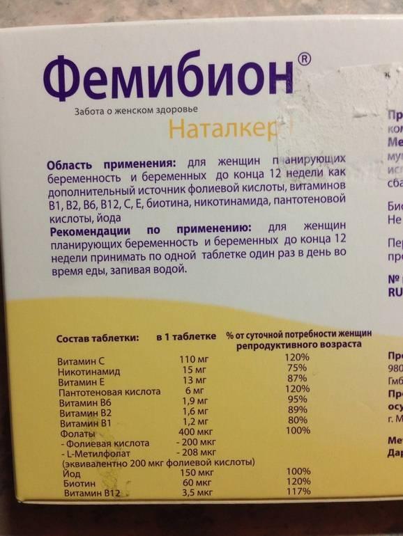Рыбий жир при беременности: можно ли пить омега-3 беременным на ранних сроках или во время планирования зачатия? как правильно принимать капсулы?