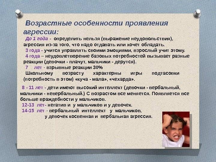 Агрессия у ребенка 3 лет: как справиться и возможные ошибки родителей