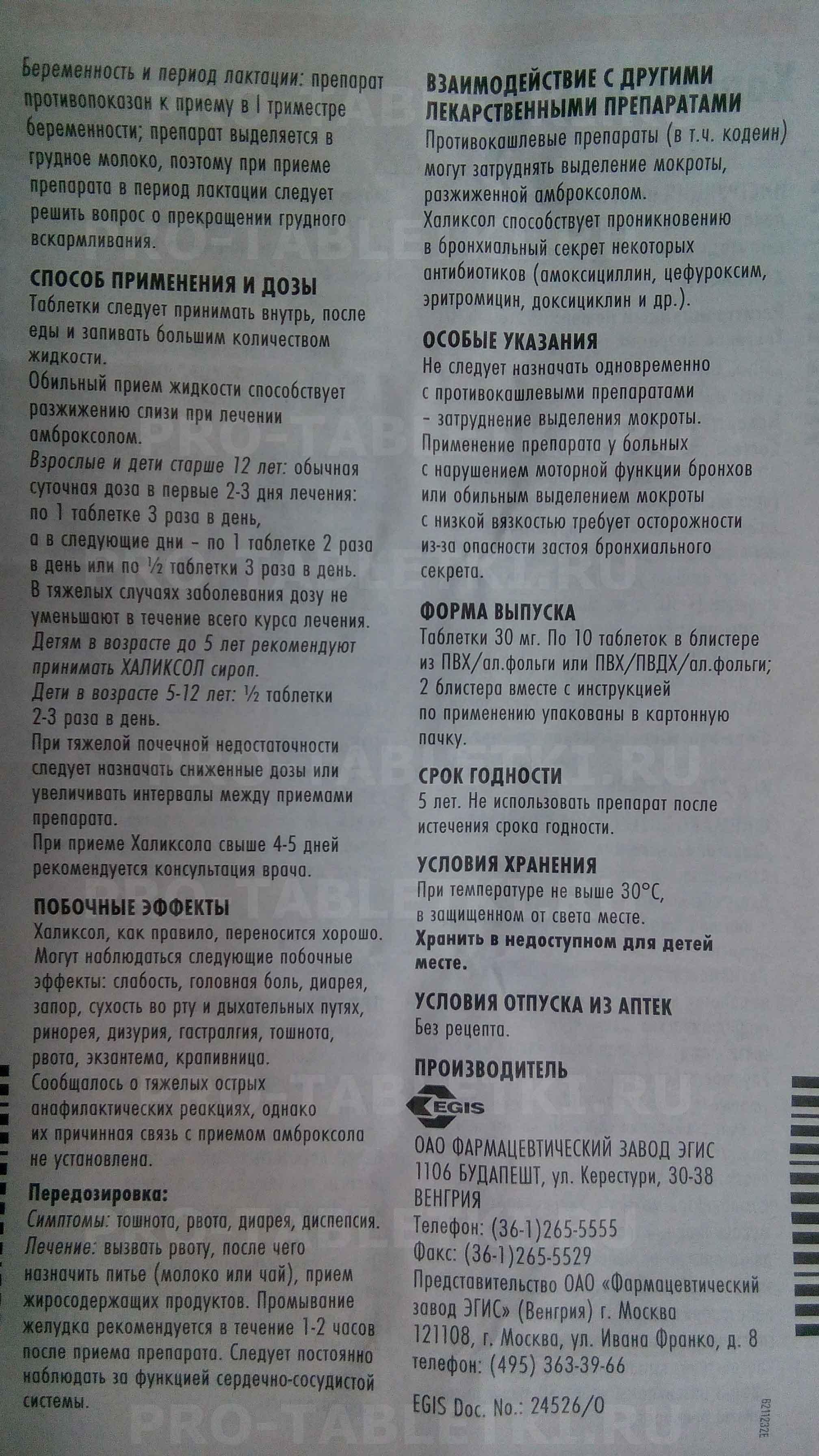 Ликопид для детей: инструкция по применению таблеток, аналоги препарата
