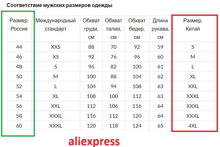 Детские размеры сша на алиэкспресс: русские аналоги размерной сетки, таблица