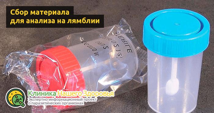 Иммуногистохимия кала на лямблии - советтерапевта