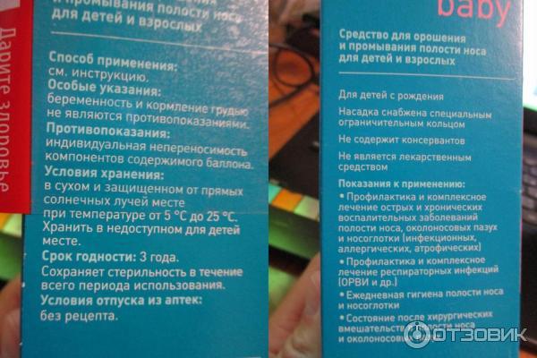 Аквалор беби для новорожденных и грудничков: инструкция по применению. капли аквалор беби для новорожденных