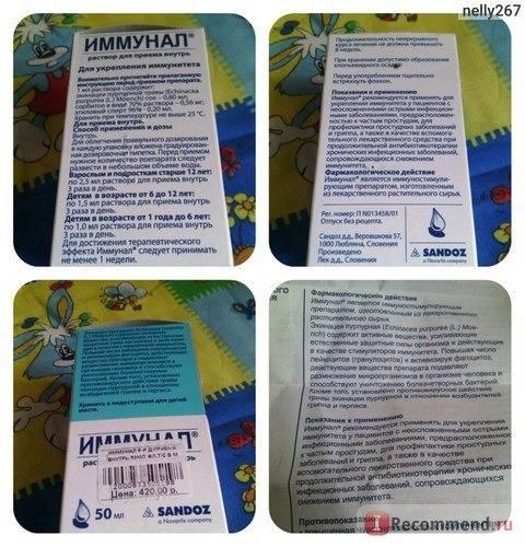 Иммунал для детей - инструкция по приему средства, состав, механизм действия, противопоказания и отзывы