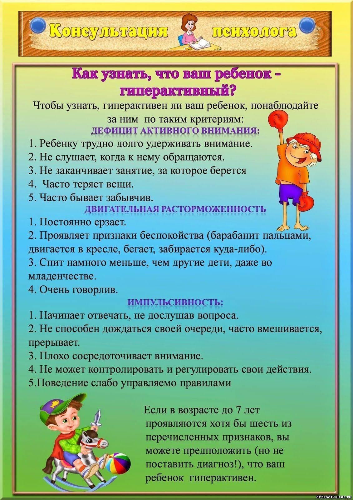 Гиперактивные дети: что делать с непоседливым ребенком, как воспитывать и нужно ли лечить — советы психолога родителям. гиперактивный ребенок
