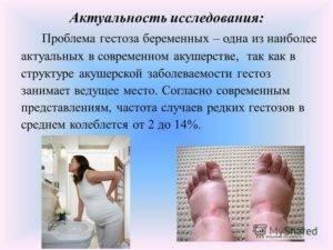 Впч при беременности: влияние на плод и последствия для матери и ребенка