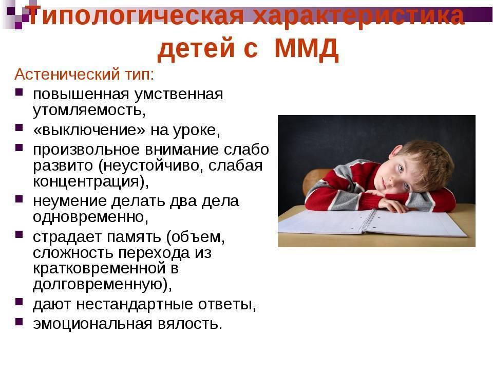 Характеристика минимальной мозговой дисфункции у детей