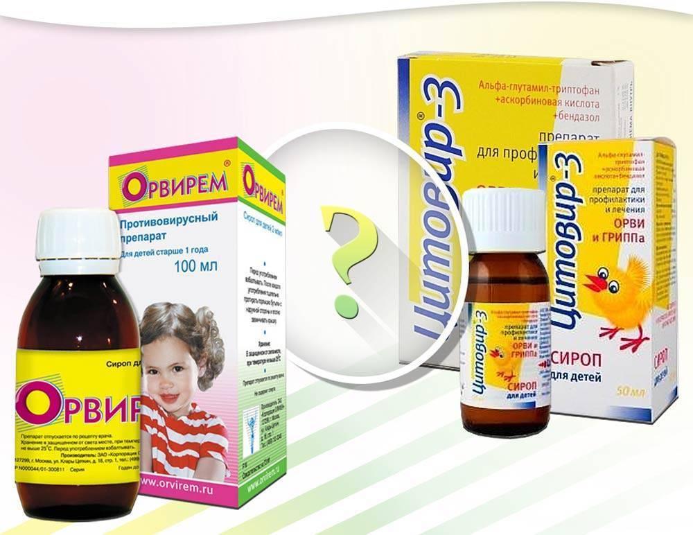 Противовирусные препараты для детей: обзор самых эффективных и безопасных. нужны ли детям лекарства от гриппа и орви