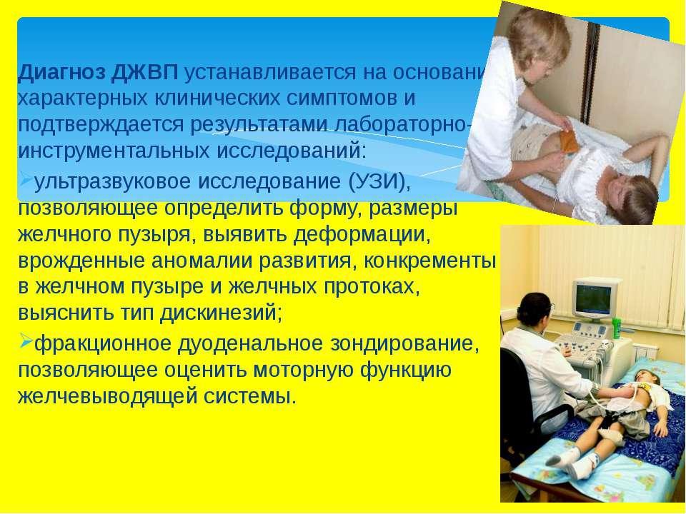 Дискинезия желчевыводящих путей у детей: симптомы и лечение, клинические рекомендации