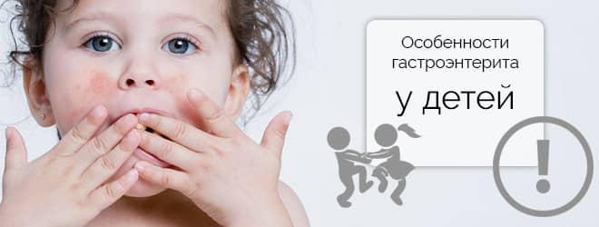 Как помочь вашему ребенку при гастроэнтерите