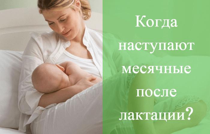 Через сколько после родов начинаются месячные