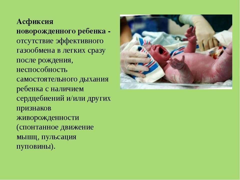Асфиксия новорожденных: причины, симптомы и лечение, прогноз, осложнения
