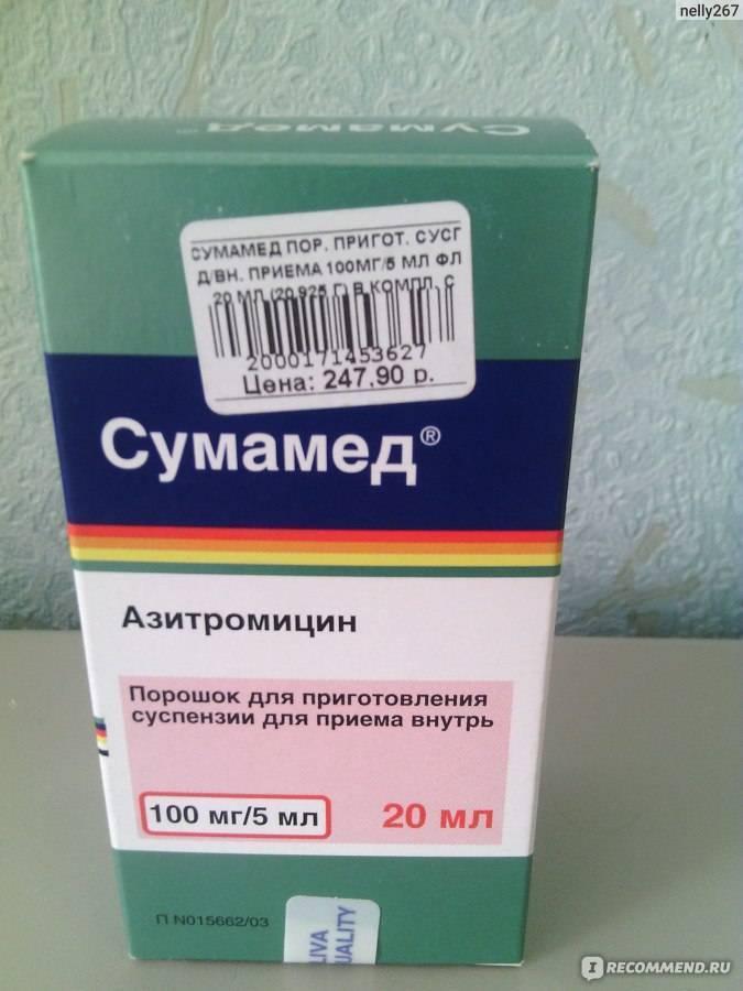 Сумамед при ангине у детей и взрослых pulmono.ru сумамед при ангине у детей и взрослых