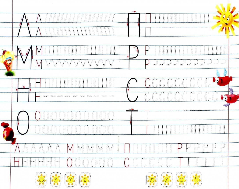 Прописи образец написания букв. как научить ребенка-дошкольника правильно писать буквы и цифры: прописи, советы и хитрости обучения