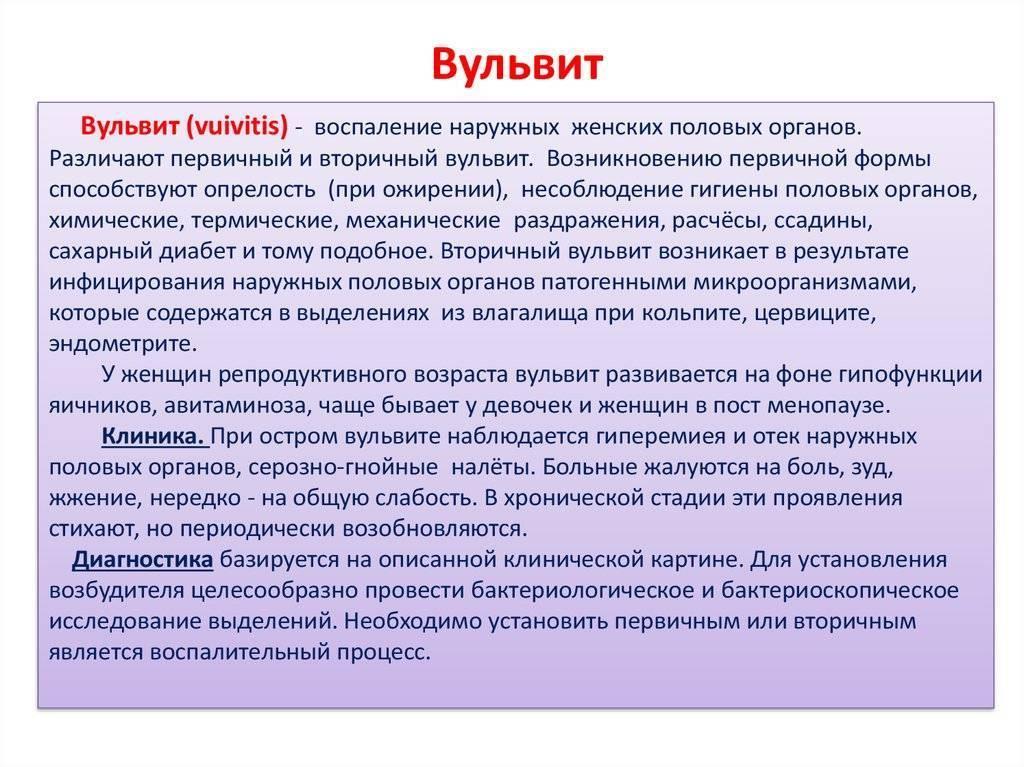 Вульвит у женщин: симптомы, фото, схема лечения