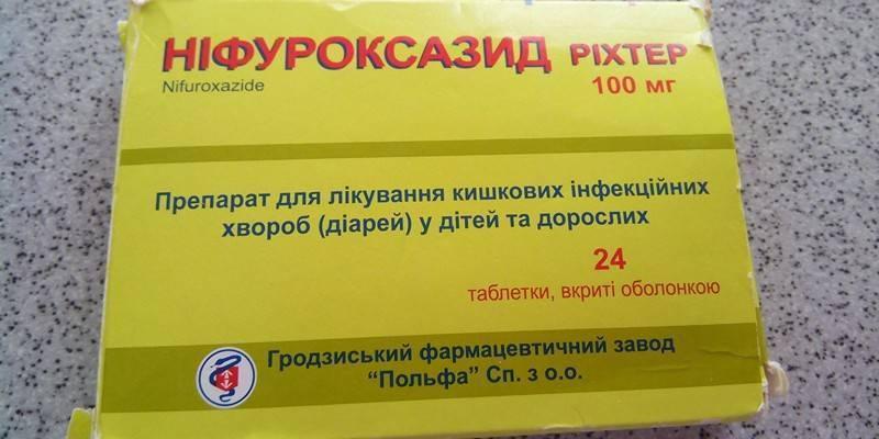 Нифуроксазид: инструкция по применению, цена, отзывы, аналоги