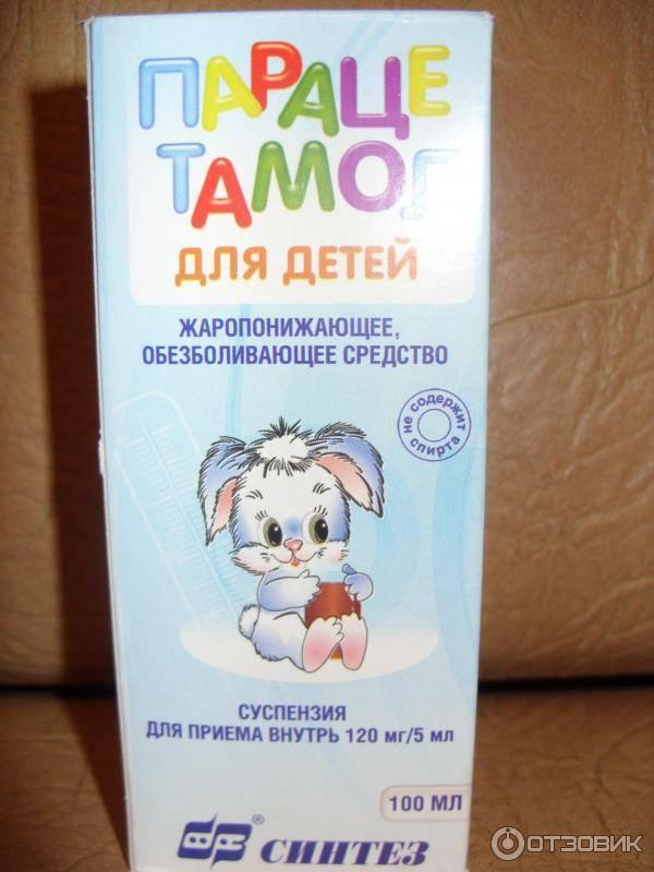 Обезболивающее для детей: таблетки, средства, анальгетики | prof-medstail.ru