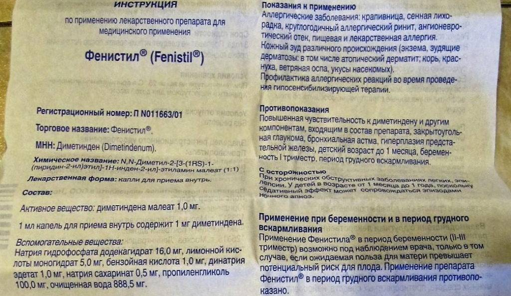 Фенистил для новорожденных - показания к применению, дозировка и цена, отзывы о препарате