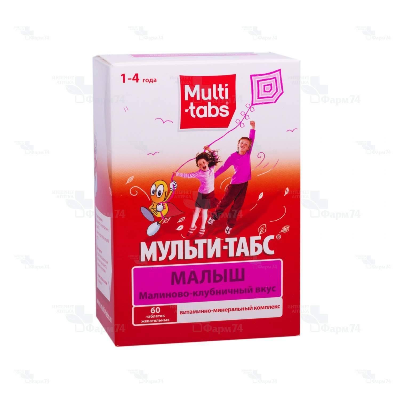 Мульти табс для детей: инструкция, капли, сироп, жевательные таблетки