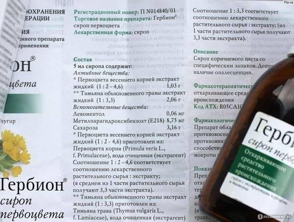 Гербион сиропы от сухого и влажного кашля - инструкция, показания, состав, способ применения