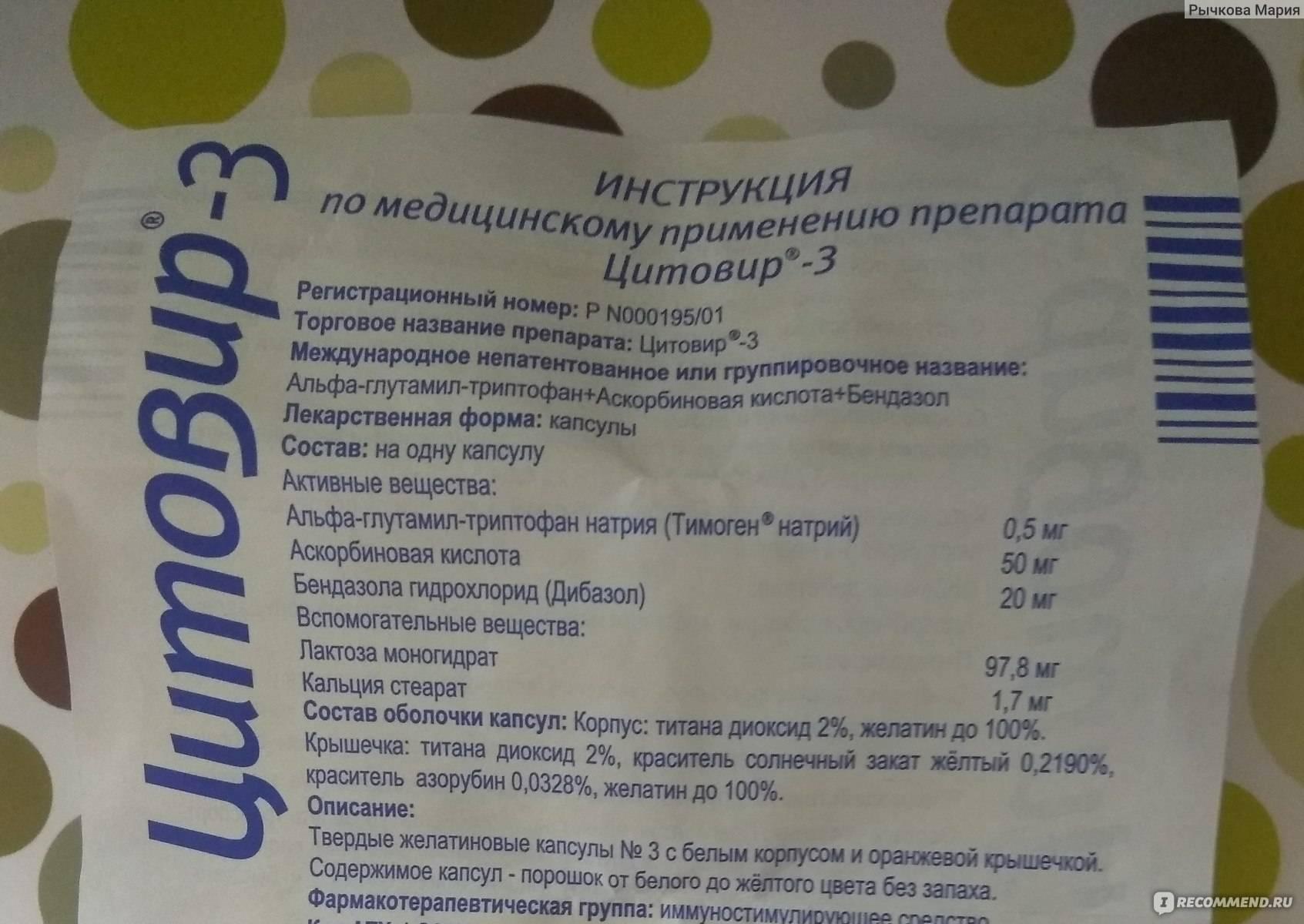 Сироп цитовир-3 для детей: инструкция по применению, состав, аналоги иммуностимулятора | «детское здоровье»