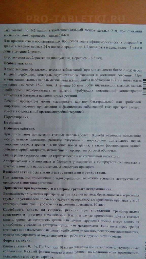 Препарат дексаметазон: инструкция по применению