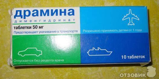 Таблетки для детей от укачивания в транспорте от 1-2 лет: обзор средств и препаратов | препараты | vpolozhenii.com