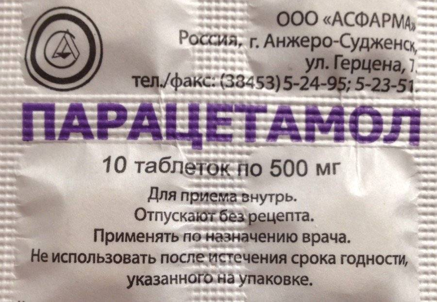 Можно ли соединять парацетамол или ибупрофен