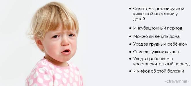 Ротовирусная кишечная инфекция: симптомы и лечение у детей, профилактика ротавируса | заболевания | vpolozhenii.com