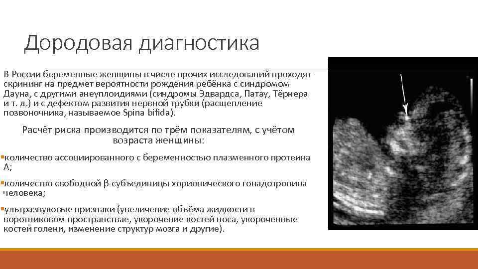 Хромосомные аномалии: диагностика, последствия, профилактика