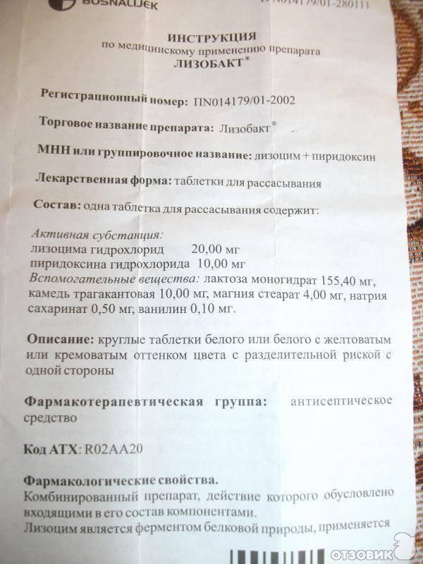 Лизобакт для детей: инструкция по применению, как принимать лизобакт ребенку до 1, в 2 и 3 годика / mama66.ru
