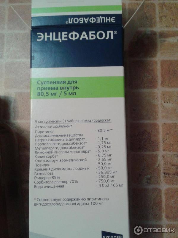 """""""энцефабол"""" для детей: отзывы о препарате"""