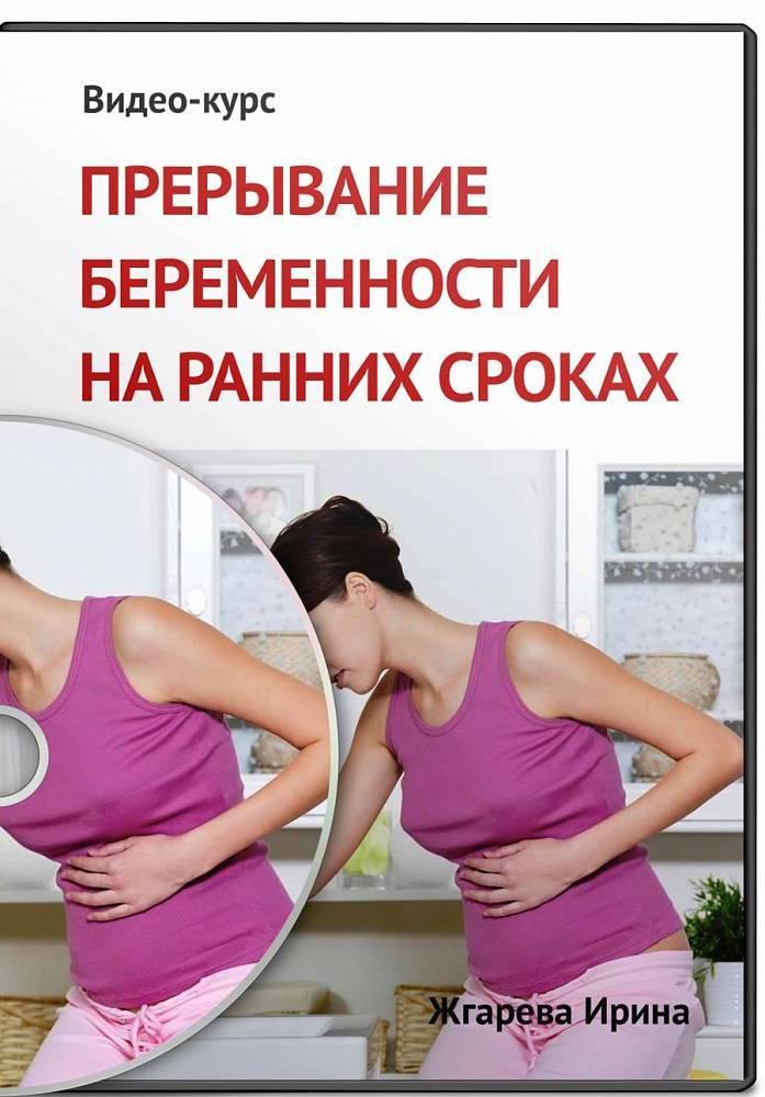 Как сорвать беременность, можно ли и чем сорвать раннюю беременность дома