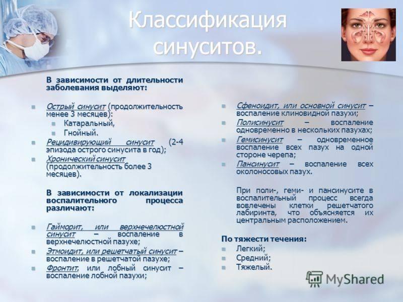 Острый ринит у детей: лечение и симптомы, методы диагностики и профилактика | prof-medstail.ru