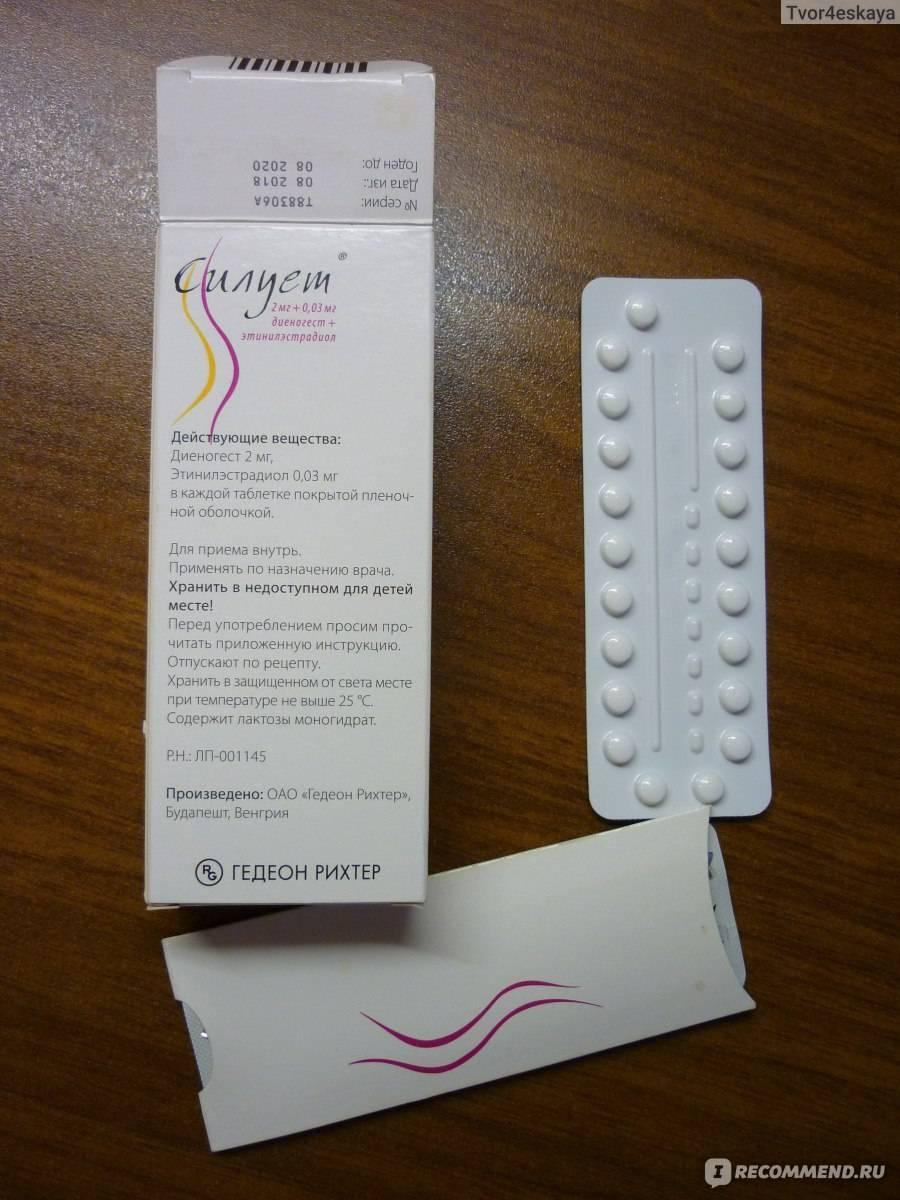 Как принимать таблетки силуэт, если пропустила прием? инструкция, побочные эффекты, при эндометриозе - контрацептер
