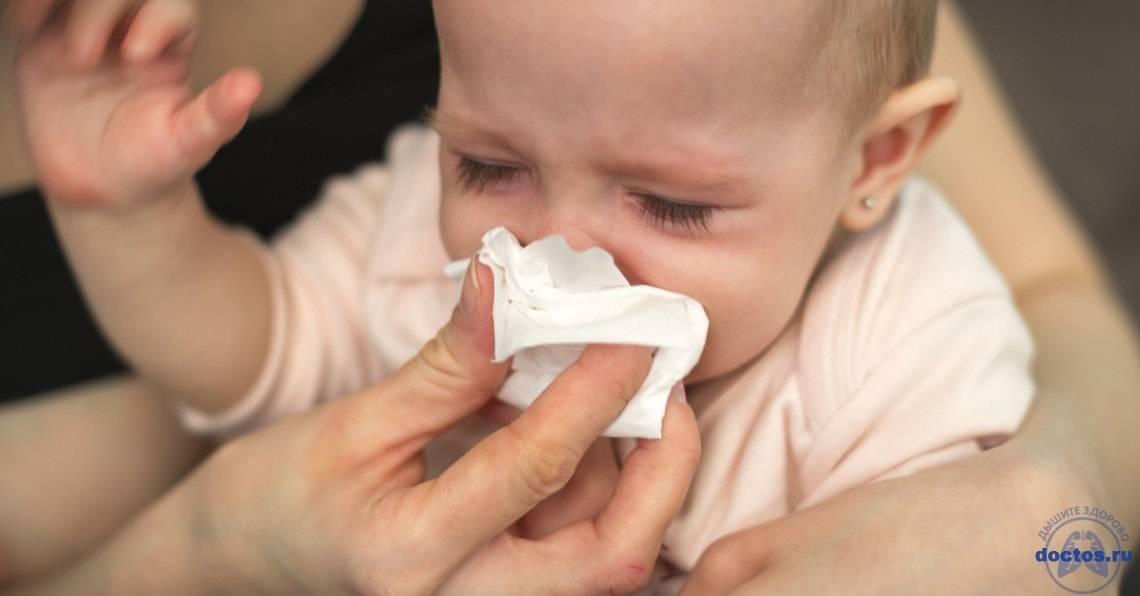 Простуда у ребенка до года. насморк у грудничка: чем лечить? чем лечить сопли у ребенка? деринат для детей