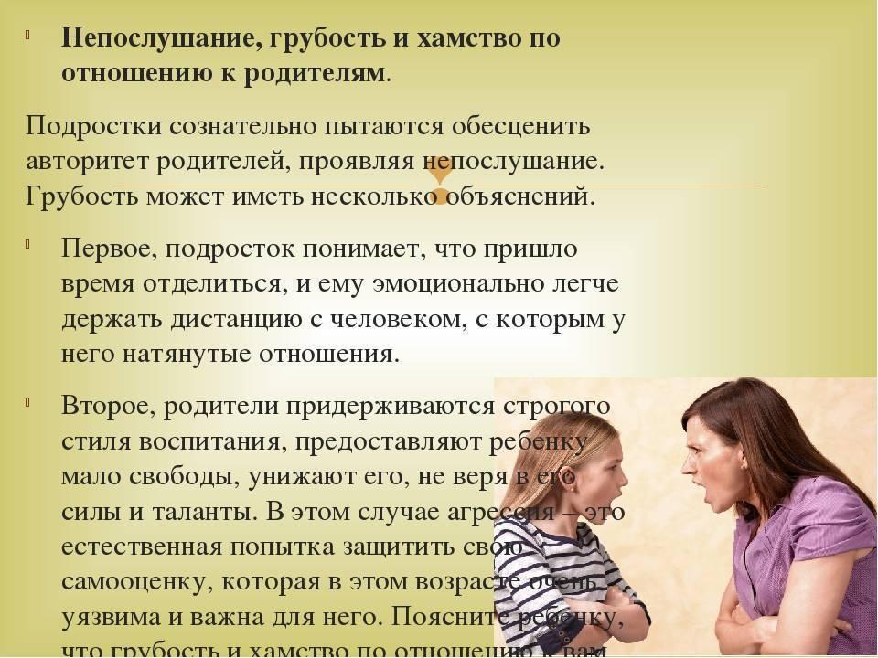 Непослушные дети. почему ребенок не слушается родителей? | воспитание ребенка
