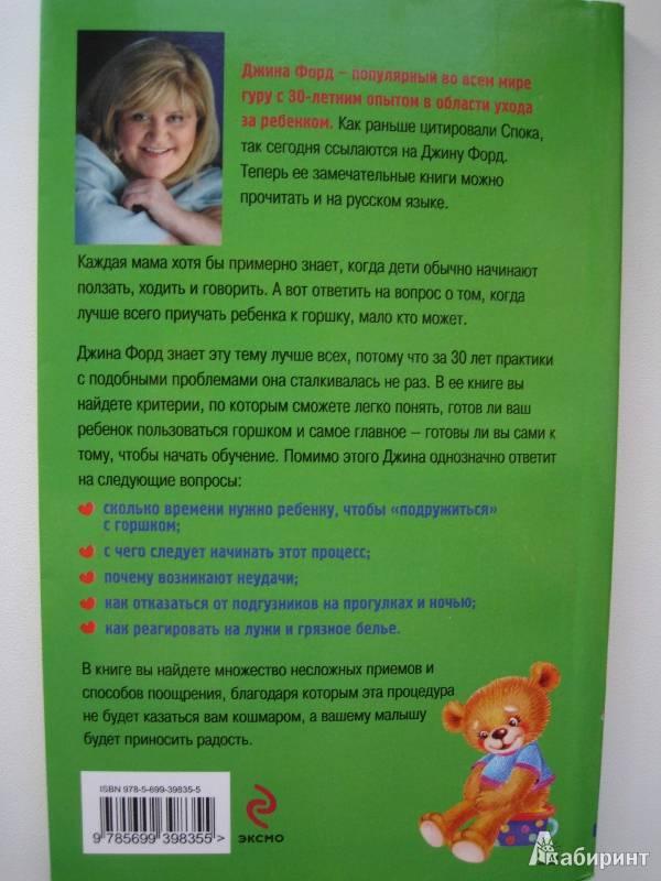 Современный подход – когда нужно приучать ребенка к горшку